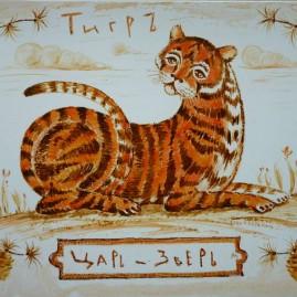 Мельник Е. А. Царь-зверь. 28 х 38 см. керамика, надглазурная роспись